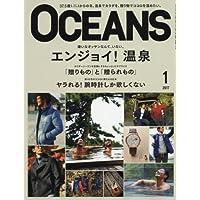 OCEANS 2017年1月号 小さい表紙画像