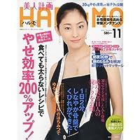 美人計画HARuMO 2009年11月号 小さい表紙画像