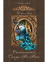 Night romantic fairytales (Russian Edition)