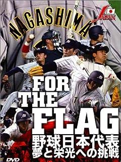 メジャーリーグ 旬 NEWS from USA 17th WBC開催時期の問題点は? vol.1