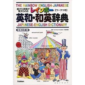 レインボー英和・和英辞典—絵から英語が覚えられる