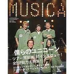 MUSICA (ムジカ) 2009年 05月号 [雑誌]