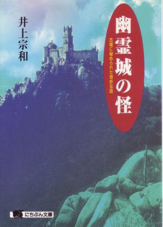 幽霊城の怪―古城に秘められた奇妙な話 (にちぶん文庫)