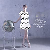 日笠陽子 Collaboration Album Glamorous Songs