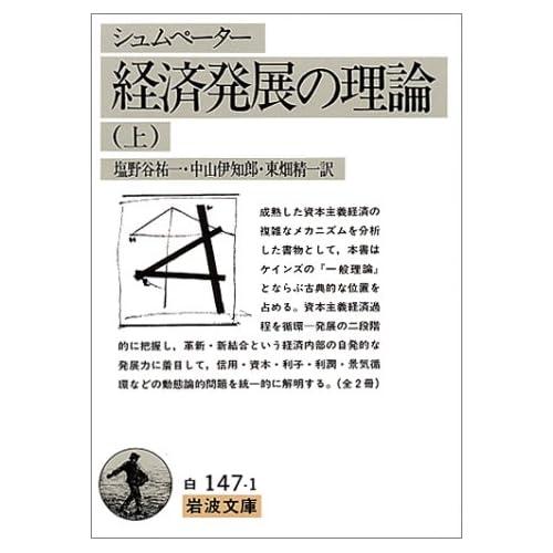 経済発展の理論 (上)