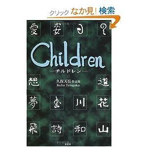 CHiLDREN チルドレンの画像