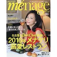 menage KELLY 2016年秋号 小さい表紙画像