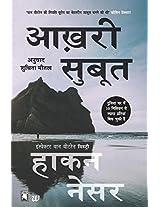 Aakhri Saboot