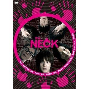 舞台「NECK ネック」の画像