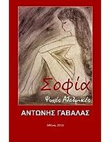 Sofia: Psyhes Adelfikes