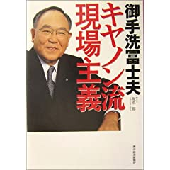 御手洗冨士夫キヤノン流現場主義 (単行本)