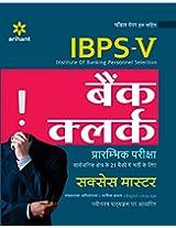 IBPS-V Bank Clerk Prarambhik Pariksha Success Master (Old Edition)