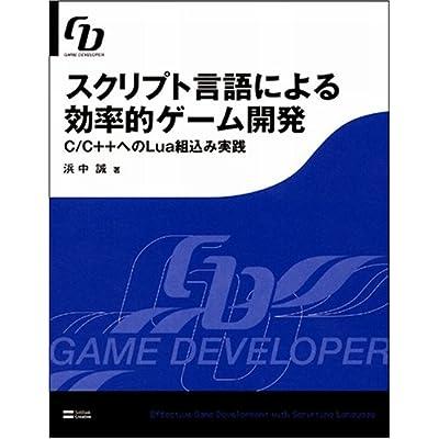 スクリプト言語による効率的ゲーム開発 C/C++へのLua組込み実