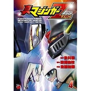 真マジンガーZERO 4巻
