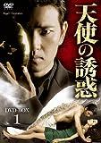 [DVD]天使の誘惑 DVD-BOX1