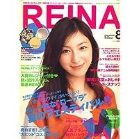 REINA 2008年8月号 小さい表紙画像