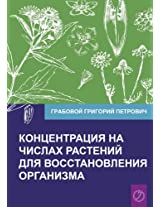 Koncentracija Na Chislah Rastenij Dlja Vosstanovlenija Organizma Chast' 1 (Volume 1)
