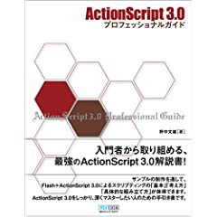 ActionScript 3.0 Professional Guide