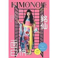 KIMONO姫 2015年Vol.13 小さい表紙画像
