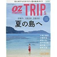 OZ TRIP 2017年8月号 小さい表紙画像