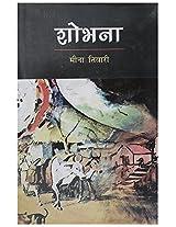 Jagriti Publication Shobhana Book