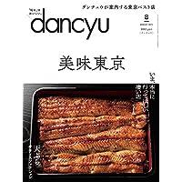 dancyu 2017年8月号 小さい表紙画像