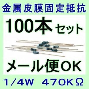 【クリックでお店のこの商品のページへ】(国産)470KΩ 1/4W(0.25W) 100本 金属皮膜抵抗(金属皮膜固定抵抗器)