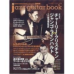 jazz guitar bookチャーリー・クリスチャン vs ジャンゴ・ラインハルト[ジャズギターブック] Vol.16  シンコー・ミュージック・ムック (楽譜)