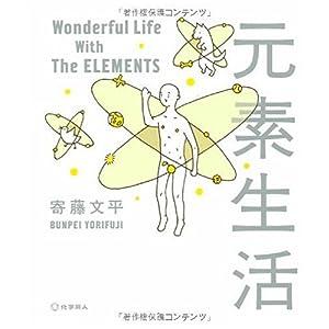【クリックで詳細表示】元素生活 Wonderful Life With The ELEMENTS: 寄藤 文平: 本