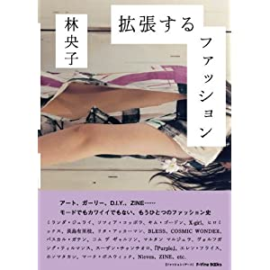 拡張するファッション アート、ガーリー、D.I.Y.、ZINE…… (P-Vine Books)