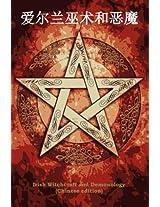 Irish Witchcraft and Demonology