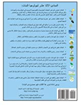 My Life as a Plant - Arabic: Coloring & Activity Book for Plant Biology