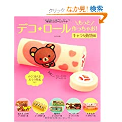 How to make Rilakkuma Decoration Roll Cake