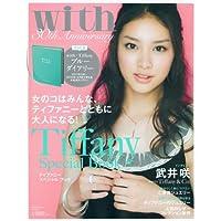 Tiffany 2011年度版 小さい表紙画像