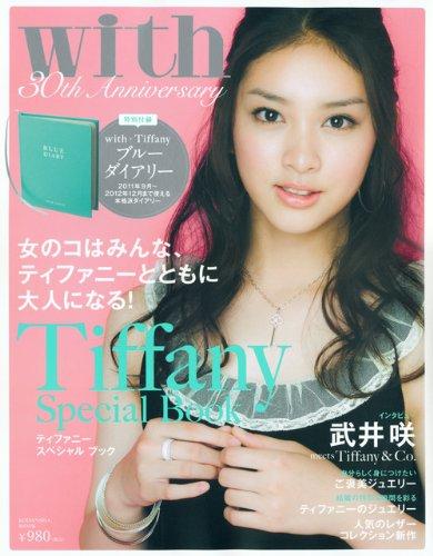 Tiffany Special Book 女のコはみんな、ティファニーとともに大人になる!