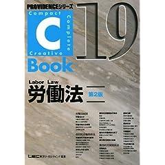 C‐Book 労働法 (PROVIDENCEシリーズ) (単行本)