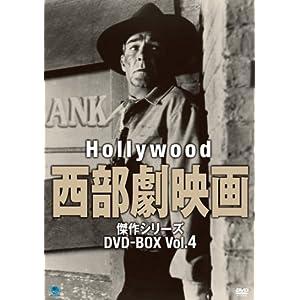 新作DVD~『巨匠たちのハリウッ...