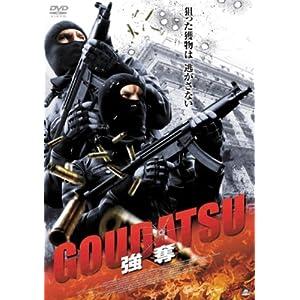 GOUDATSU 強奪の画像