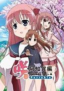 咲-Saki- 阿知賀編 episode of side-A Portable 通常版 クリアしおり5枚セット 付