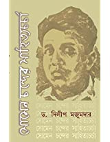 Somen Chander Sahittyacharcha