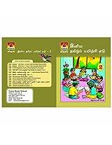 Vision Books Mahaal Iniya Tamil Payirchi Yedu For Class 2 (Itpy-2)