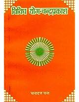 Vividh Yog-Chandraprakash