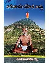 Arunachala Sahitha Vaastu By Spoorthi Publishing House