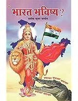Bharat Bhavishya