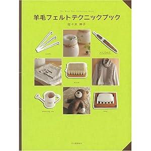「羊毛フェルトテクニックブック」河出書房新社1365円