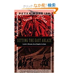 Setting the East Ablaze: Lenin's Dream of an Empire in Asia (Kodansha Globe)