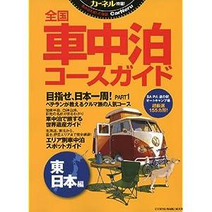 東日本編全国車中泊コースガイド (CHIKYU-MARU MOOK) [大型本]