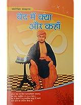 Ved me kya aur kahan By Meenakshi Prakashan