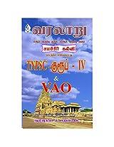 TNPSC HISTORY BOOK