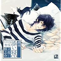 週刊添い寝CDシリーズ vol.3智哉 初回生産版